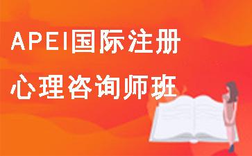 优路教育APEI国际注册心理咨询师