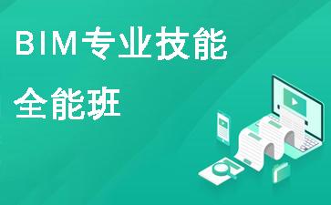 优路教育BIM专业面授全能课程
